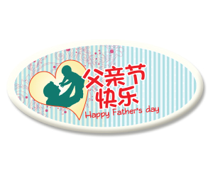 H. Father's Day #13 <br> 20pcs/Set