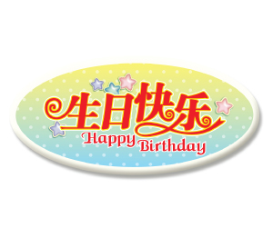 Happy Birthday (C)<br>20 Pcs / Set