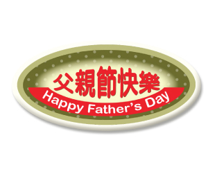 Happy Father's Day #18<br>20pcs/Set