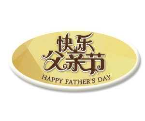 Happy Father's Day #19<br>20pcs/Set