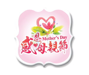 Mother's Day #77